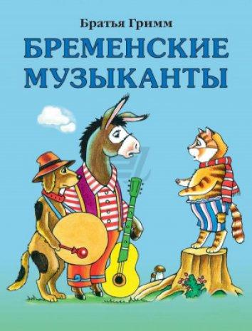 Бременские музыканты, Сказка
