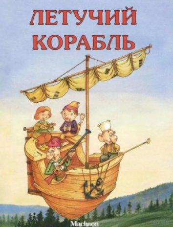 Летучий корабль, Сказка
