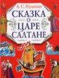 Сказка о царе Салтане, Пушкин Александр Сергеевич