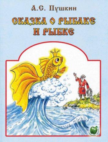 Сказка о рыбаке и рыбке, Пушкин Александр Сергеевич