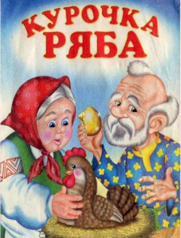 Курочка Ряба, Сказка