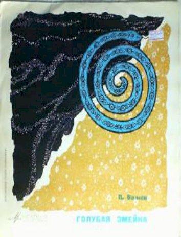 Голубая змейка, Сказка