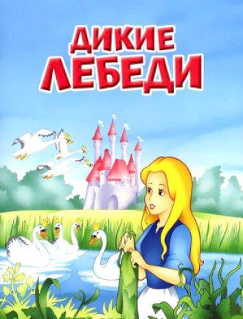 Дикие лебеди, Сказка