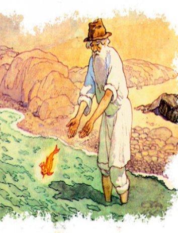 Сказка Золотая рыбка, Русская народная сказка