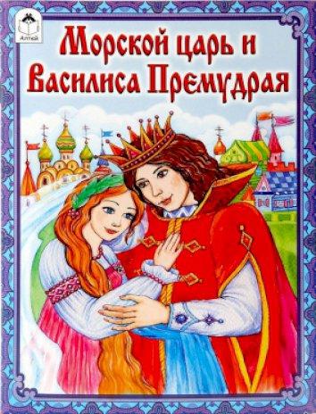 Морской царь и Василиса Премудрая, Сказка