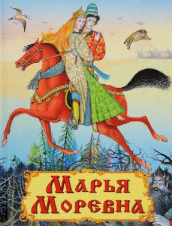 Сказка Марья Моревна, Русская народная сказка