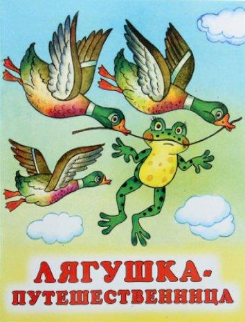 Сказка Лягушка-путешественница, Гаршин Всеволод