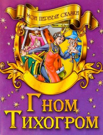 Сказка Гном-Тихогром, Братья Гримм