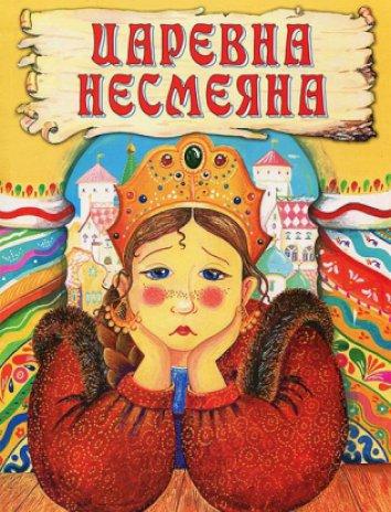 Царевна Несмеяна, Сказка