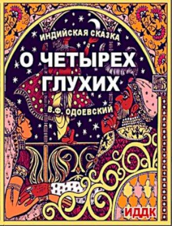 Сказка О четырех глухих, Одоевский Владимир