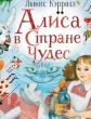 Алиса в Стране Чудес, Сказка
