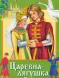 Сказка Царевна, Русская народная сказка