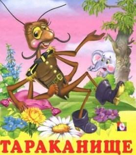 Сказка Тараканище, Корней Чуковский
