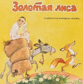 Сказка Золотая лиса, Таджикская сказка