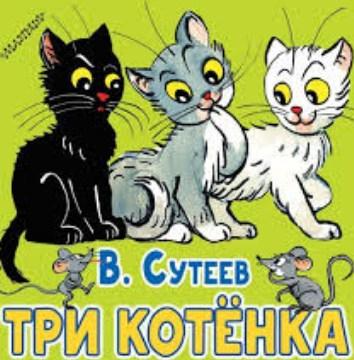 Три котёнка, Сказка
