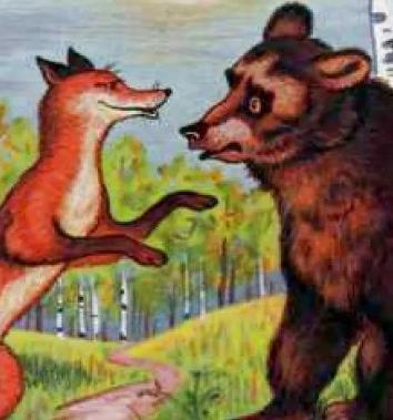 Сказка Медведь и лис, Норвежская сказка