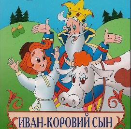 Сказка Иван-коровий сын, Усачев Андрей