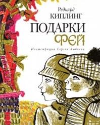 Сказка Подарки фей, Киплинг Редьярд Джозеф