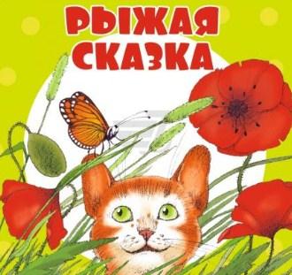 Сказка Рыжая сказка, Абрамцева Наталья