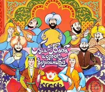Сказка Али-Баба и сорок разбойников, Арабская народная сказка