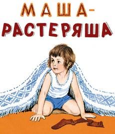 Маша-растеряша, Рассказ