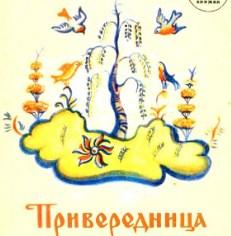 Сказка Привередница, Даль Владимир