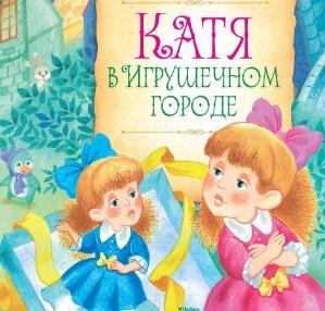 Катя в игрушечном городе, Сказка