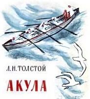 Сказка Акула, Толстой Лев