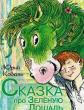 Сказка про Зелёную Лошадь