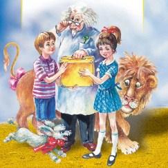 Сказка Приключения жёлтого чемоданчика, Софья Прокофьева