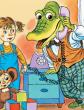 Крокодил Гена и его друзья, Сказка