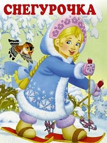 Сказка «Снегурочка»