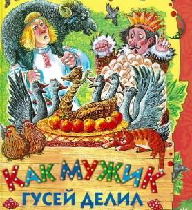 Сказка Как мужик гусей делил, Русская народная сказка