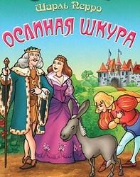 Ослиная шкура, Сказка