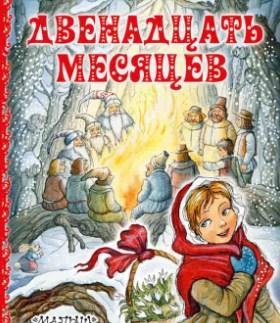 Сказка Двенадцать месяцев, Словацкая народная сказка