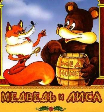 Медведь и лиса, Сказка