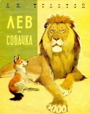 Сказка Лев и собачка, Толстой Лев