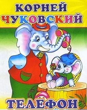 Сказка Телефон, Корней Чуковский