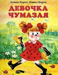Девочка чумазая, Стих