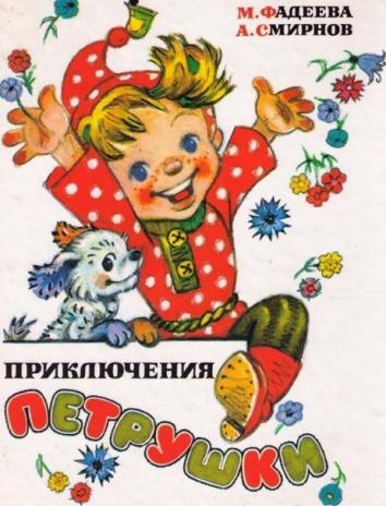 Приключения Петрушки, Сказка