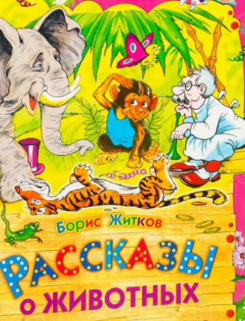 Сказка Рассказы о животных, Борис Житков