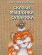 Сказки мышонка Сухарика, Сказка