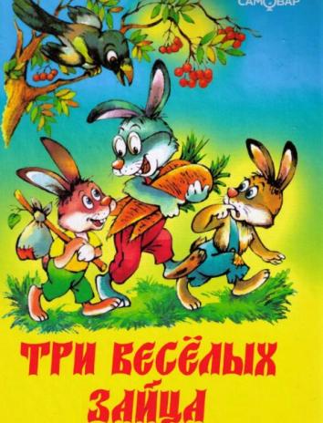 Три весёлых зайца, Сказка