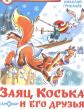 Заяц Коська и его друзья, Сказка