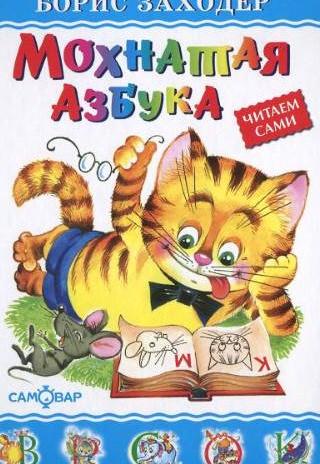 Сказка Мохнатая азбука, Заходер Борис