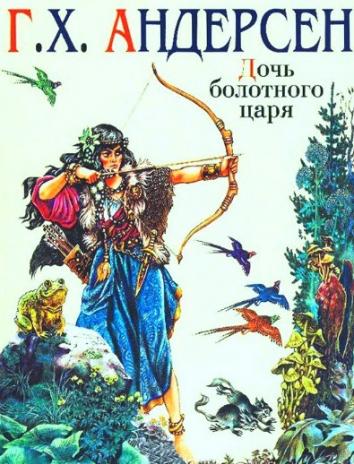 Сказка Дочь болотного царя, Ганс Христиан Андерсен
