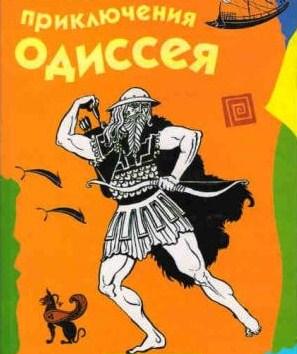 Приключения Одиссея, Сказка