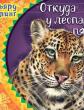 Откуда у леопарда пятна, Сказка