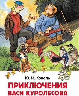 Сказка Приключения Васи Куролесова,