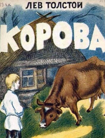 Корова, Рассказ